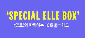 <엘르>와 함께하는 출석체크 10월 Start!